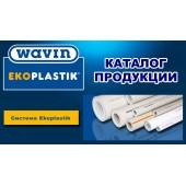 Трубы и фитинги Ekoplastik Wawin (Чехия)